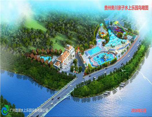 贵州务川亲子水世界