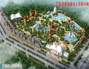 广安岳池水上乐园